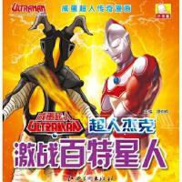 咸蛋超人传奇漫画超人杰克激战百特星人 正版 9787548032007