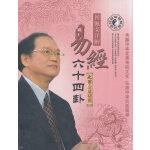 新版:傅佩荣详解易经64卦—事业成功篇(8DVD+解卦手册1本+占卜工具筹策1套)