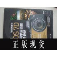 【二手旧书9成新】器材大师1:佳能EOS 7D数码单反摄影完全攻略(附DVD光盘1张)