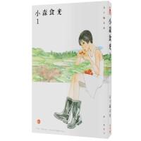 小森食光1(�影同名原著漫画,小森林一人食) 五十�勾蠼� 港台繁体中文