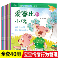 幼儿童绘本0-3岁宝宝睡前故事0-3岁儿童绘本成语故事 注音版 (有声伴读40册)幼儿3-6岁幼儿园绘本中华成语故事大全注音版绘本儿童0-3岁亲子阅读儿童绘本0-2-3-4-5-6岁