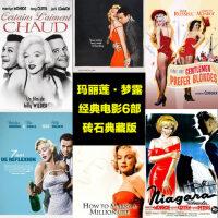 玛丽莲梦露 经典高清电影6部 七年之痒/热情似火DVD正版光碟