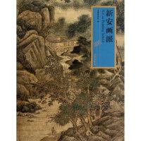 新安画派(精),安徽博物院,文物出版社9787501032587