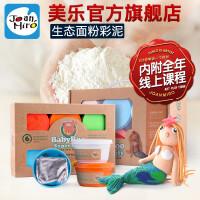 美乐橡皮泥无毒彩泥儿童粘土模具工具套装玩具幼儿园手工轻黏土泥