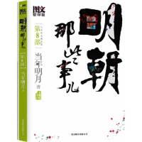 明朝那些事儿8 图文精印版,当年明月,北京联合出版公司9787550203297