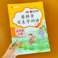 看拼音写词语五年级上册语文 人教部编版