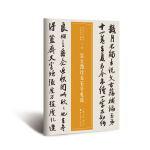 近三百年稀见名家法书集粹・吴大��论金石手札选