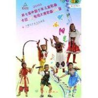 快乐阳光/第七届中国少年儿童歌曲卡拉OK电视大赛歌曲50首(附3CD)
