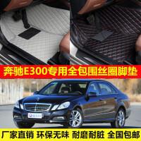 奔驰E300专车专用环保无味防水耐脏易洗超纤皮全包围丝圈汽车脚垫