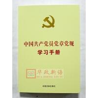正版 中国共产党员党章党规学习手册(党内法规学习手册系列) 中国法制出版社