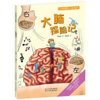 会讲故事的人体科普书.大脑探险记(大脑是人体的总司令,神秘而又具有无上的权威。如果有一种神奇的药水,