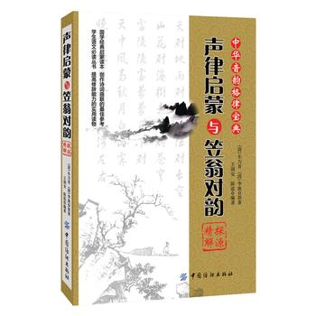 《声律启蒙》与《笠翁对韵》探源精解 正版书籍 限时抢购 当当低价 团购更优惠 13521405301 (V同步)