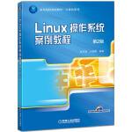 【旧书二手书8成新】Linux操作系统案例教程-第2版第二版 彭英慧 机械工业出版社 978711