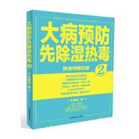 大病预防先除湿热毒2 孔繁祥 吉林科学技术出版社