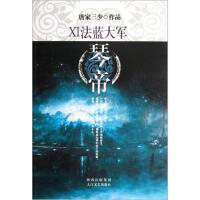 琴帝11:法蓝大军 唐家三少 太白文艺出版社