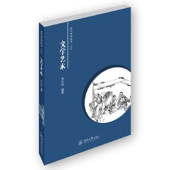 文学艺术(pdf+txt+epub+azw3+mobi电子书在线阅读下载)