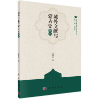 域外文献与蒙古史研究