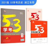 五三 历史 53学考 学考冲A首选 浙江专用 2021版 曲一线科学备考