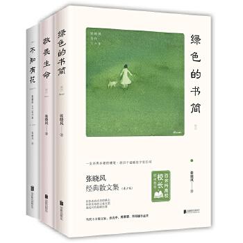 张晓风文学三书(pdf+txt+epub+azw3+mobi电子书在线阅读下载)