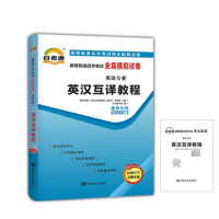 【正版】2021年版 自考试卷 自考通 00087英汉互译教程全真模拟试卷 英语专业