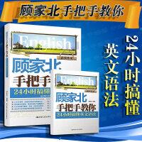 顾家北手把手教你24小时搞懂英文语法 中国人民大学出版社有限公司