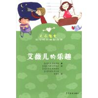 艾薇�旱�啡� �K紫・摩根斯�D 少年�和�出版社 9787532490110