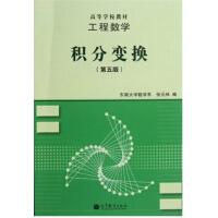 高等学校教材:工程数学 积分变换(第5版)
