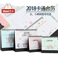 台历2018创意可爱办公韩国款小台历可定制小清新卡通小号日历