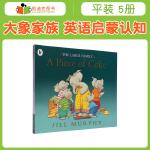 #英国进口 400万畅销书 The Large Family 大象家族(5册)(平装)