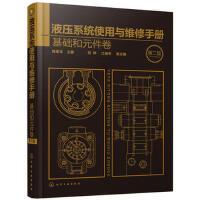 液压系统使用与维修手册基础和元件卷 第二版 机械仪表工业 气体压缩输送机械 化学工业出版社