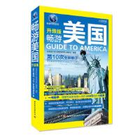 畅游美国 9787501995851 中国轻工业出版社 佰程旅行网《畅游美国》编委会