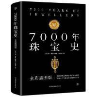 7000年珠宝史 [英] 休泰特编著 创美工厂 出品 9787505747142 中国友谊出版公司 正版图书