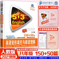 53英语完形填空与阅读理解150+50篇八年级 全国版