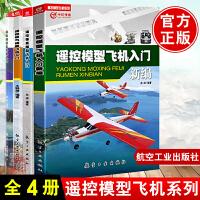 【全4册】遥控喷气模型飞机入门+遥控模型直升机入门+遥控像真模型飞机入门+遥控模型飞机入门新编 飞机爱好者航模科普百科类