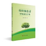 慢阻肺患者呼吸康复手册