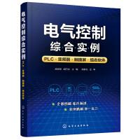 电气控制综合实例:PLC・变频器・触摸屏・组态软件
