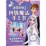 冰雪奇缘2 终极魔法手工书