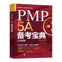 PMP5A备考宝典【正版特惠】