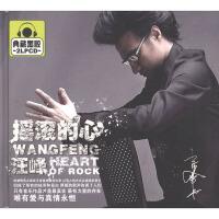 新华书店正版 汪峰 摇滚的心 典藏黑胶2CD