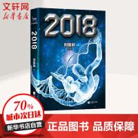 2018 刘慈欣著 刘慈欣
