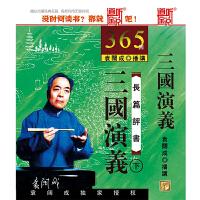 新华书店 原装正版 评书 道听途说 三国演义下MP3