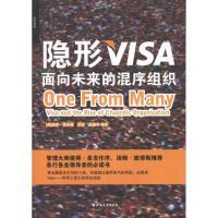 隐形VISA:面向未来的混序组织 上海远东出版社