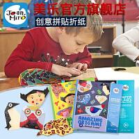 美乐 儿童折纸玩具卡通动物趣味手工折纸宝宝早教全彩折纸书