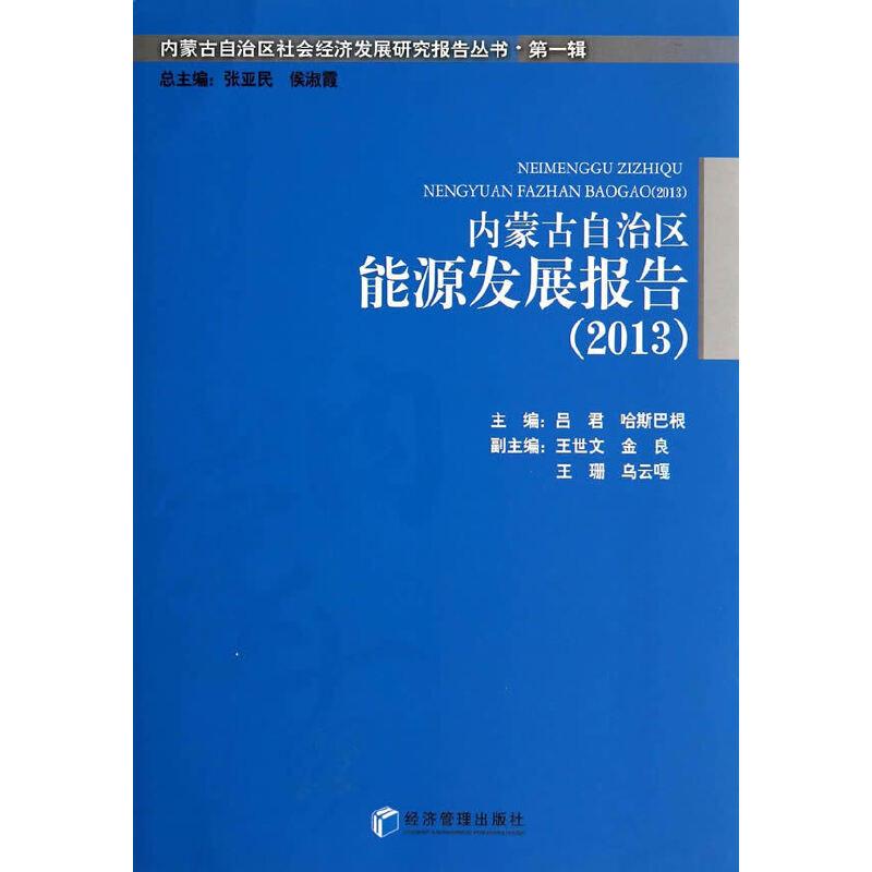 内蒙古自治区能源发展报告(2013) 吕君哈斯巴根 经济管理出版社 正版书籍!好评联系客服有优惠!谢谢!