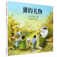 獾的礼物 正版精装 荣获英国鹅妈妈童书奖 明天出版社 0-3-4-5-6岁少儿童启蒙绘本故事读物