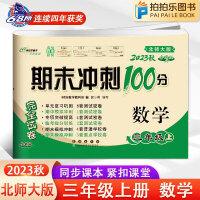 期末冲刺100分三年级上册数学试卷 2021秋北师大版