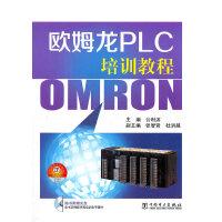 欧姆龙PLC培训教程 9787512328297 公利滨 中国电力出版社