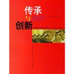 传承与创新,杨俊一,上海大学出版社9787810589680