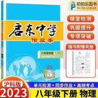启东中学作业本八年级下册物理 沪科版
