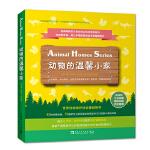 动物的温馨小家:巢、穴、树、窝、洞、网(全6册)